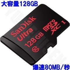 送料無料 即決 128GB 爆速80MB/s SANDISK クラス10microSDXC マイクロSD