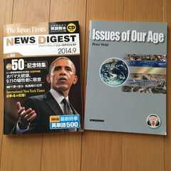 ジャパンタイムズ・ニュースダイジェスト/ 同時代を考えるヒント