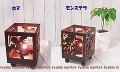 ハワイアンチークランプホヌ/モンステラ間接照明美灯