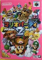 ●送料込★NINTENDO 64 マリオパーティ2★【中古激安】