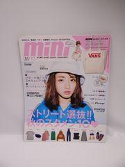 1801 mini(ミニ) 2017年 10 月号
