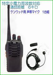 特小 16ch対応 トランシーバー & ケンウッド 声帯マイク 1台組