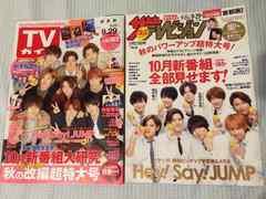 Hey!Say!JUMP 9/20 ガイド&テレビジョン&Station&LIFE切り抜き