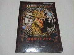 GBA ウィザードリィサマナー公式ガイドブック / 攻略本