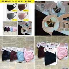 送料無料新品■機能性&3Dファッションマスク■ピンク■1個
