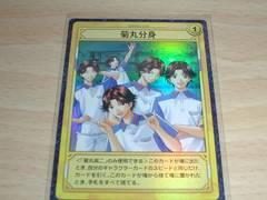テニスの王子様トレカ RUSH&DREAMレア〜菊丸分身