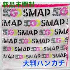 新品未開封☆SMAP SHOP 50 GO SMAP★大判ハンカチ