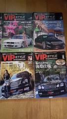 ビップスタイル vip  style 雑誌 セット