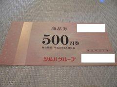 ツルハグループ株主ギフト券500円券20枚セット