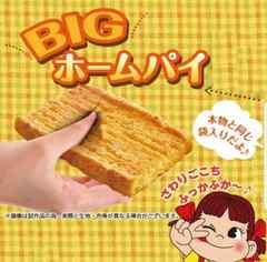 ホームパイ★BIG スクイーズ★