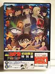 劇場版 名探偵コナン 純黒の悪夢 初回限定特別盤 未開封DVD