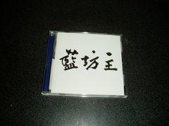 CD「藍坊主/藍坊主」