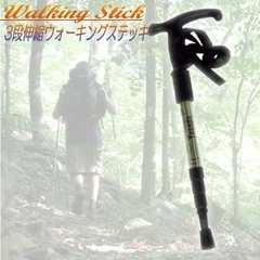 【1894】☆3段伸縮▼安全快適ウォーキングステッキ シルバー