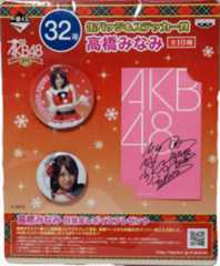 AKB48●一番くじ●高橋みなみ●缶バッチ&ステッカー賞●残1