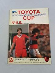 第2回トヨタカップ 公式プログラム 中古品 ジーコ