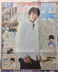 2012年6/23 日刊スポーツ サタジャニ★KAT-TUN 中丸雄一
