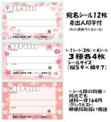★E-33★桜*宛名シール…3種12枚♪