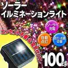 自動点灯ソーラー充電イルミネーション ガーデンライト led100球