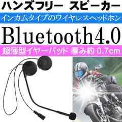 ハンズフリー オートバイ スピーカー Bluetooth G-EAR16-Bmax204