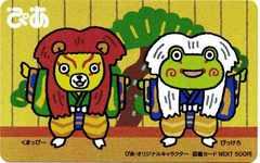 ☆ぴあ 図書カード 500円 株主優待品 #1 歌舞