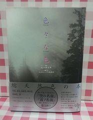 『色々な色』監修:近江源太郎
