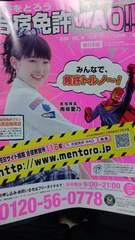 ■南條愛乃■宣伝隊長 表紙 合宿免許WAO!!