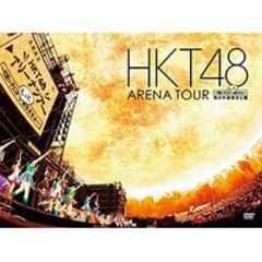 ■DVD『HKT48 アリーナツアー 海の中道公演』指原 宮脇咲良