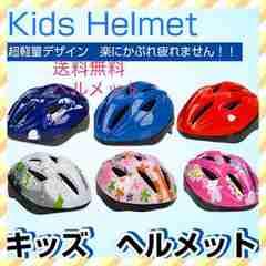 自転車 スポーツ キッズ ヘルメット 子供