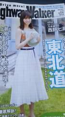西野七瀬、ネクスコ東日本ハイウェイウォーカー2017年8月号 乃木坂46