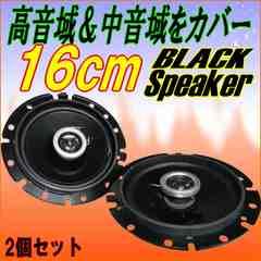 BLACKスピーカー2WAY 16CM純正と交換するだけで音質&音域アップ