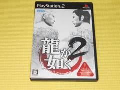 PS2★龍が如く2★箱付・説明書付・ソフト付