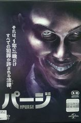 中古DVD パージ