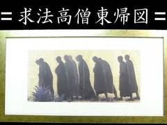 〓求法高僧東帰図〓平山郁夫【新品】
