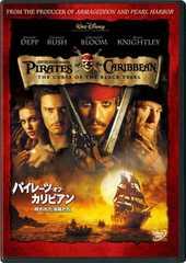 パイレーツ・オブ・カリビアン 呪われた海賊たちDM便164円