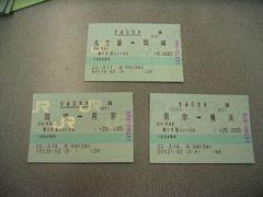 横浜(新横浜)⇔名古屋 乗車券+新幹線特急券