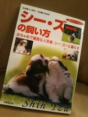 シーズーの飼い方本★愛犬セレクション★病気子犬ペット