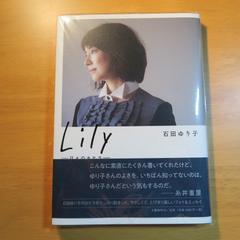 石田ゆり子 『Lily ——日々のカケラ——』 新品未開封!