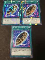 遊戯王 日本版 異次元からの埋葬3枚(パラレル2、ノーマル1)