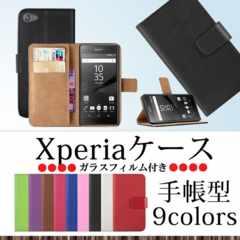 ★送料無料中 Xperia Z5 ガラスフィルム付き手帳型耐衝撃 レザースタンドケース