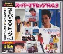 ◆スーパーTVヒッツ VOL.3◆表参道軟派ストリート他全16曲◆演歌