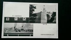 戦前繪葉書/伊賀上野(三重)全国博覧会 1921年開催