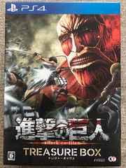 進撃の巨人 TREASURE BOX 美品 PS4