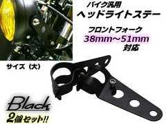 バイク/ヘッドライトステー2個/黒色/フロントフォーク38〜51mm