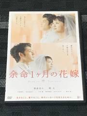 【DVD】余命1ヶ月の花嫁【レンタル落ち】