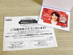 相葉雅紀カルビーフルグラクオQUOカード500円分当選品