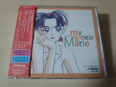 CD「ぼくのマリー CDシネマ2マリちゃんパワーアップ」廃盤●