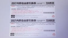 千葉ロッテ☆内野自由席引換券☆ペア
