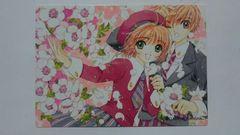 カードキャプターさくら(CLAMP) さくらカード NO.067 桜&小狼 未使用新品