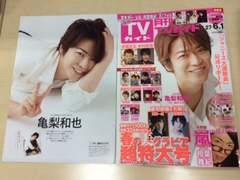 KAT-TUN 亀梨×中丸 4/24 月刊ガイド&テレビジョン&fan切り抜き