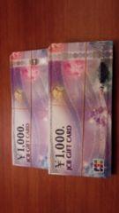 JCBギフトカード/1000枚/即決/06150616/